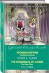 Хроники Нарнии. Серебряное кресло / The Chronicles of Narnia. The Silver Chair