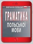 Граматика польської мови - купить и читать книгу