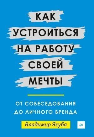 """Купить книгу """"Как устроиться на работу своей мечты. От собеседования до личного бренда"""""""