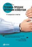 """Купить книгу """"Техника продаж крупным клиентам. 111 вопросов и ответов"""""""