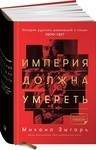 Империя должна умереть. История русских революций в лицах. 1900-1917 - купить и читать книгу