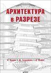 Архитектура в разрезе - купить и читать книгу