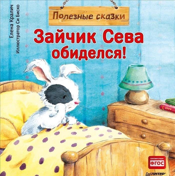 Зайчик Сева обиделся! Полезные сказки - купить и читать книгу