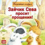 """Купить книгу """"Зайчик Сева просит прощения! Полезные сказки"""""""