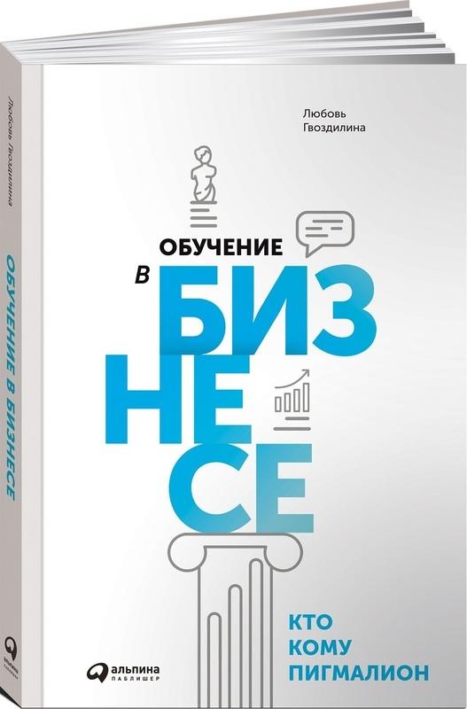 """Купить книгу """"Обучение в бизнесе. Кто кому Пигмалион"""""""