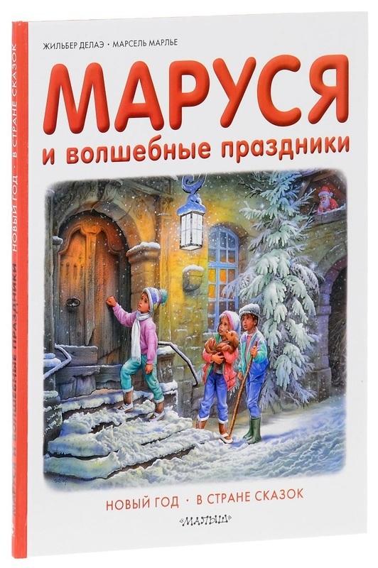 """Купить книгу """"Маруся и волшебные праздники"""""""