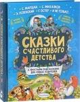 """Купить книгу """"Сказки счастливого детства. С простыми подсказками для умных родителей"""""""