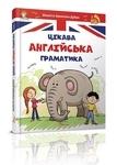 Цікава англійська граматика. Level 1 - купити і читати книгу