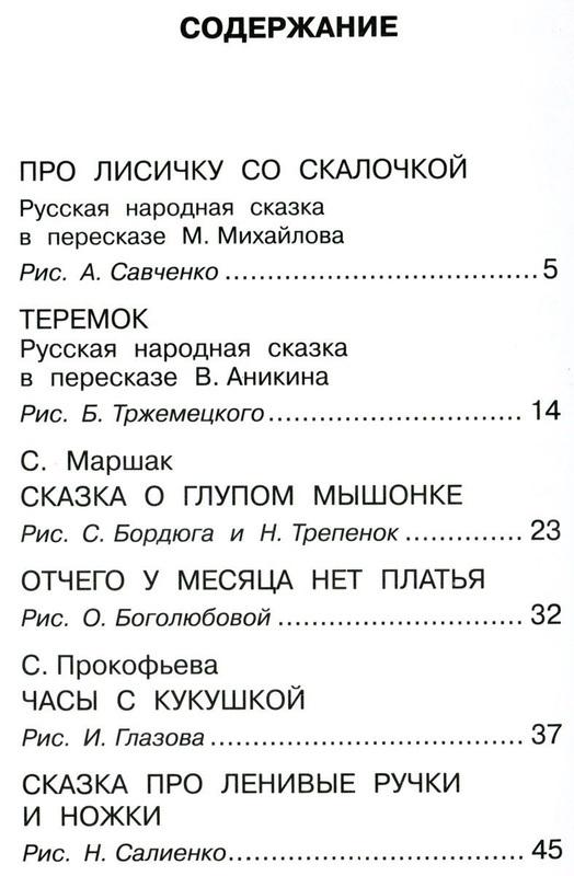 """Купить книгу """"Лучшие сказки на ночь"""""""