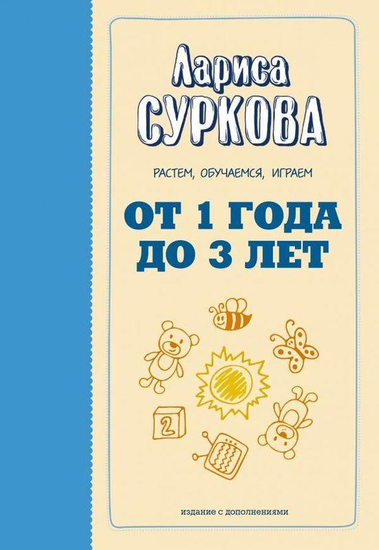"""Купить книгу """"От 1 года до 3 лет. Растем, обучаемся, играем"""""""