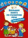 Большая книга по развитию речи (+ наклейки)