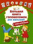 Большая книга головоломок для малышей (+ наклейки)