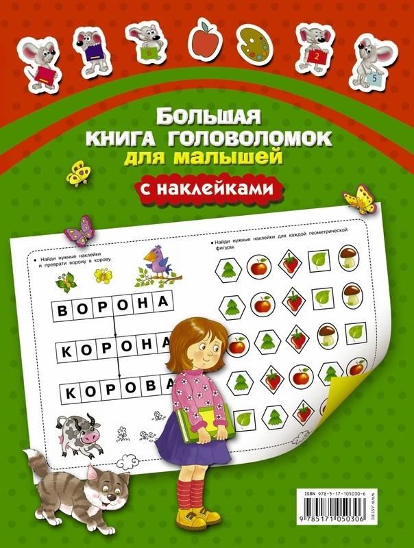 """Купить книгу """"Большая книга головоломок для малышей (+ наклейки)"""""""