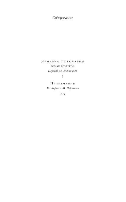 "Купить книгу ""Ярмарка тщеславия"""