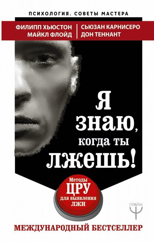 """Купить книгу """"Я знаю, когда ты лжешь! Методы ЦРУ для выявления лжи"""""""