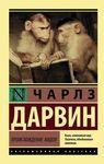 Происхождение видов - купить и читать книгу