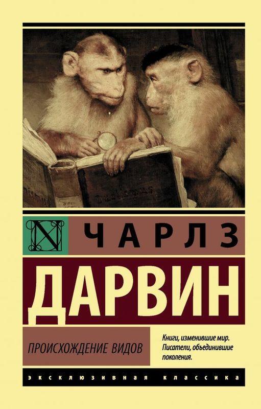 """Купить книгу """"Происхождение видов"""""""