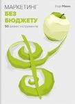 Маркетинг без бюджету. 50 дієвих інструментів