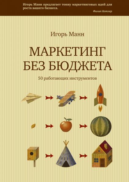 """Купить книгу """"Маркетинг без бюджета. 50 работающих инструментов"""""""