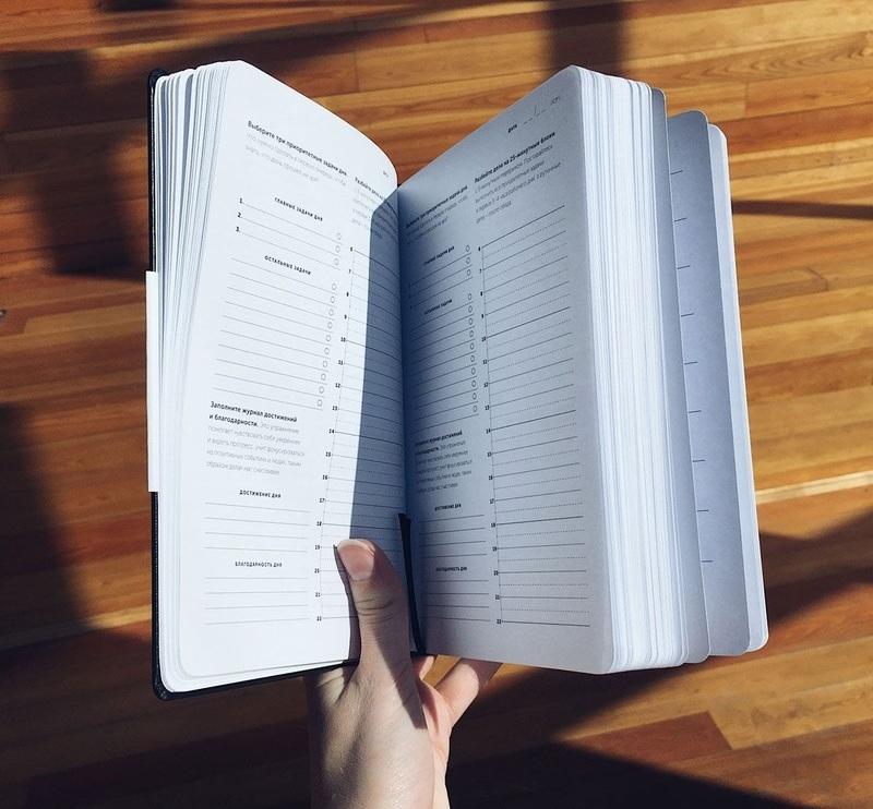"""Купить книгу """"Космос. Agile-ежедневник для личного развития"""""""