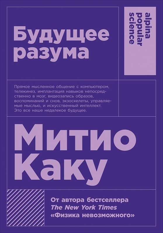 """Купить книгу """"Будущее разума"""""""