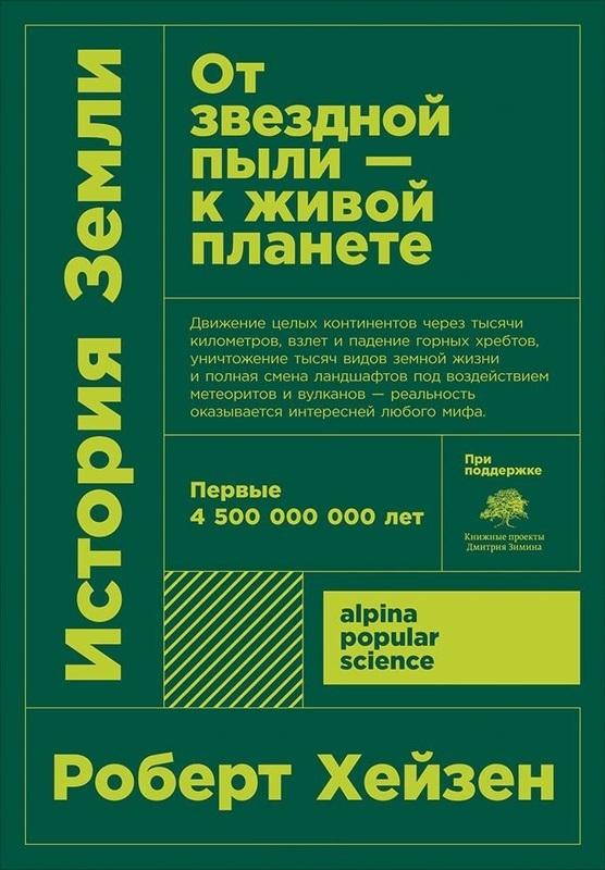 """Купить книгу """"История Земли. От звездной пыли к живой планете: Первые 4 500 000 000 лет"""""""