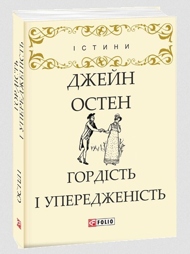 """Купить книгу """"Гордість і упередженість"""""""