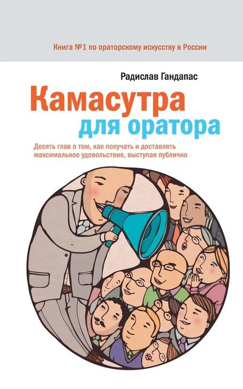 """Купить книгу """"Камасутра для оратора. Десять глав о том, как получать и доставлять максимальное удовольствие, выступая публично"""""""