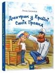 Дмитрик у Країні Синіх Троянд - купить и читать книгу