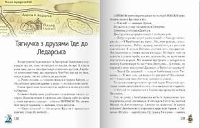 """Купить книгу """"Дмитрик у Країні Синіх Троянд"""""""
