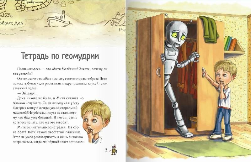 """Купить книгу """"Митя Метелкин в Стране Синих Роз"""""""