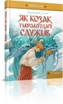 Як козак у морського царя служив - купить и читать книгу