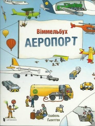 """Купить книгу """"Аеропорт. Віммельбух. Міні"""""""