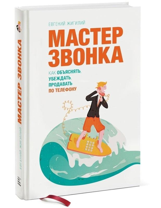 """Купить книгу """"Мастер звонка. Как объяснять, убеждать, продавать по телефону"""""""