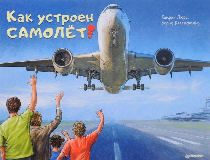 """Купить книгу """"Как устроен самолет"""""""