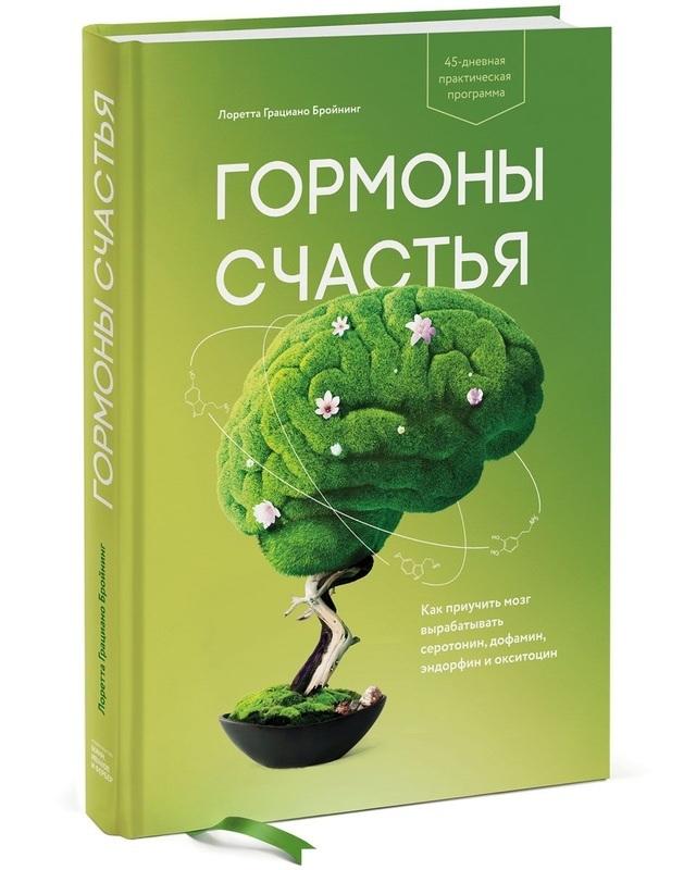 """Купить книгу """"Гормоны счастья. Как приучить мозг вырабатывать серотонин, дофамин, эндорфин и окситоцин"""""""