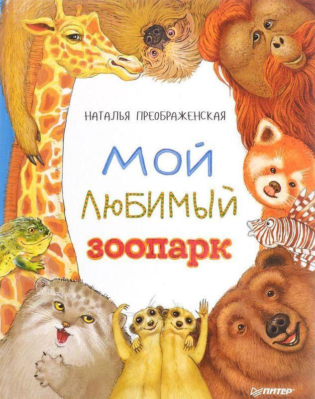 """Купить книгу """"Мой любимый зоопарк"""""""