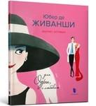 """Купить книгу """"Юбер де ЖИВАНШИ. Для Одри, с любовью"""""""