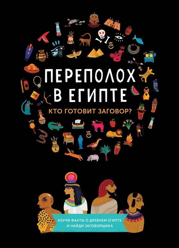 """Купить книгу """"Переполох в Египте"""""""