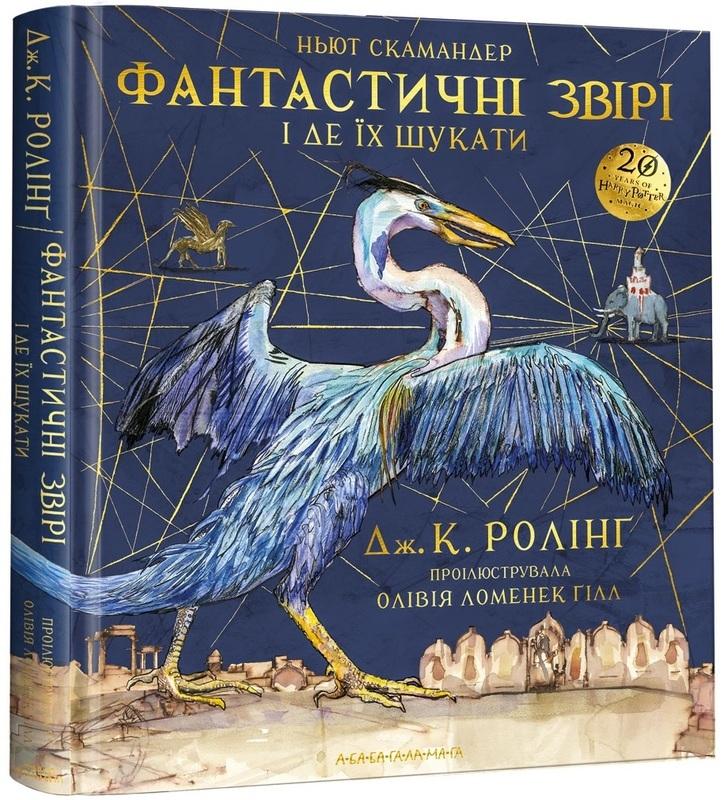 """Купить книгу """"Фантастичні звірі і де їх шукати. ВЕЛИКЕ ІЛЮСТРОВАНЕ ВИДАННЯ"""""""