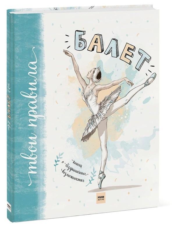 """Купить книгу """"Балет. Книга о безграничных возможностях"""""""