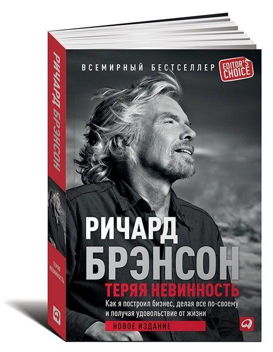 """Купить книгу """"Теряя невинность. Как я построил бизнес, делая все по-своему и получая удовольствие от жизни"""""""