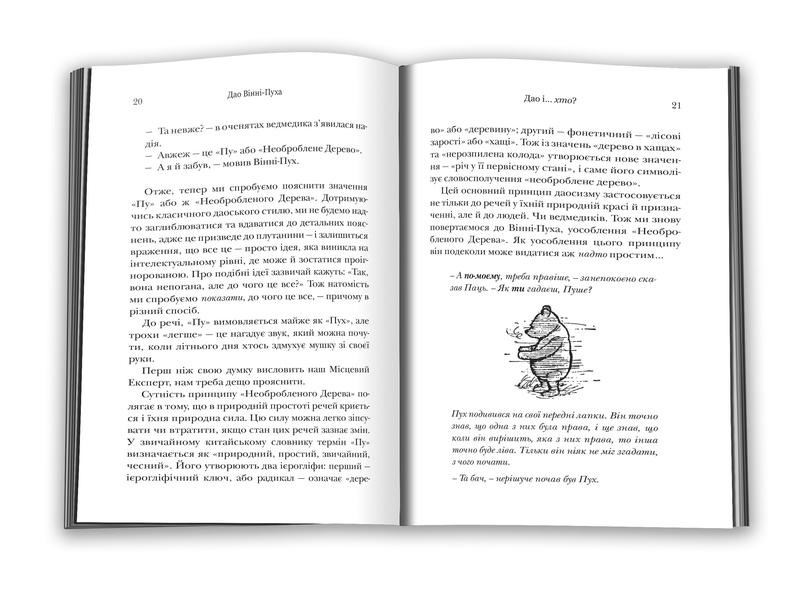 """Купить книгу """"Дао Вінні-Пуха. Принципи даосизму на прикладі найвідомішого у світі ведмедя"""""""