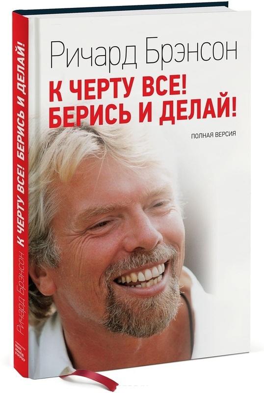 """Купить книгу """"К черту все! Берись и делай"""""""