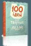 100 ідей для творчих мам - купить и читать книгу