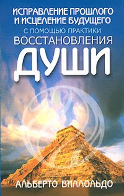 """Купить книгу """"Исправление прошлого и исцеление будущего с помощью практики восставновления души"""""""