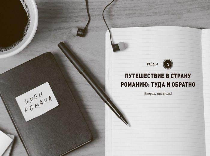"""Купить книгу """"Литературный марафон. Как написать книгу за 30 дней"""""""