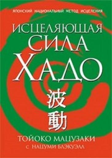 """Купить книгу """"Исцеляющая сила Хадо"""""""