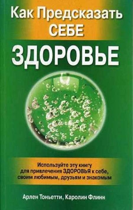 """Купить книгу """"Как предсказать себе здоровье"""""""