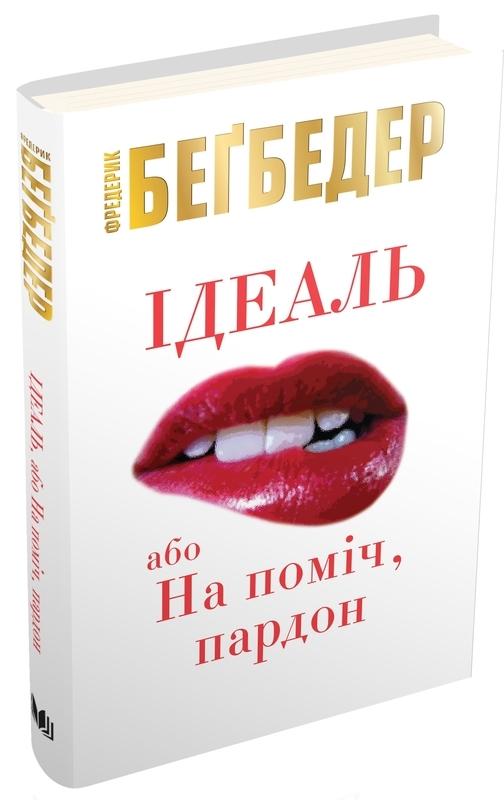 """Купить книгу """"Ідеаль, або На поміч, пардон"""""""